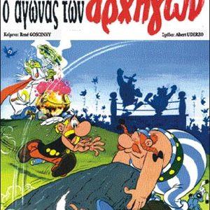 Asterix-01 - ο αγώνας των αρχηγών