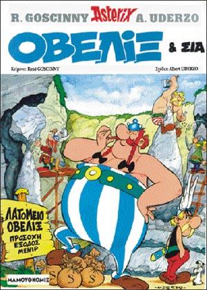 Asterix-02 - Οβελίξ και Σια