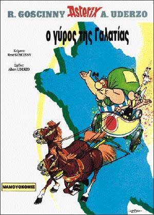 Αστερίξ-09 - ο Γύρος της Γαλατίας