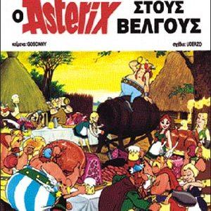 Αστερίξ-11- ο Αστερίξ στους Βέλγους