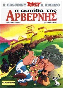 Αστερίξ-19 - η Ασπίδα της Αρβέρνης