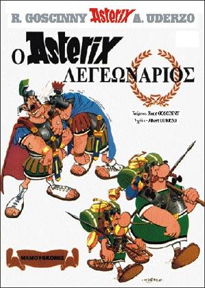 Αστερίξ-24 - ο Αστερίξ Λεγεωνάριος