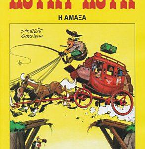Λούκυ Λουκ 10 - Η άμαξα