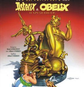 Αστερίξ-34 - Τα γενέθλια των Αστερίξ και Οβελίξ