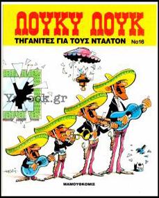 Λούκυ Λουκ 16 - Τηγανίτες για τους Ντάλτον