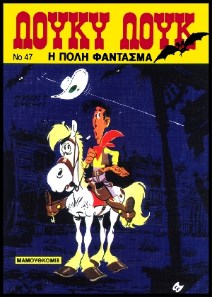 Λούκυ Λουκ 47 - Η πόλη φάντασμα