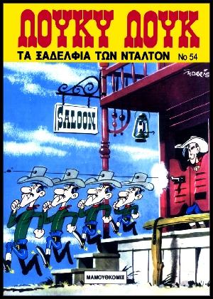 Λούκυ Λουκ 54 - Τα ξαδέρφια των Ντάλτον