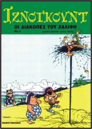 Ιζνογκούντ 03 - Οι διακοπές του χαλίφη