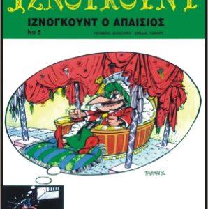 Ιζνογκούντ 05 - Ιζνογκούντ ο απαίσιος