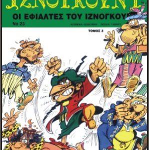 Ιζνογκούντ 23 - Οι εφιάλτες του Ιζνογκούντ - ΤΟΜΟΣ 3