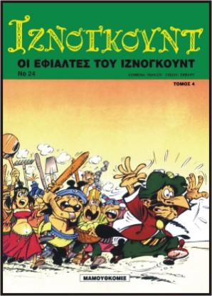Ιζνογκούντ 24 - Οι εφιάλτες του Ιζνογκούντ - ΤΟΜΟΣ 4