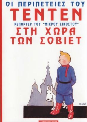 Τεντέν στη χώρα των Σοβιέτ