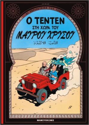 Τεντέν 14 - Ο Τεντέν στη χώρα του μαύρου χρυσού