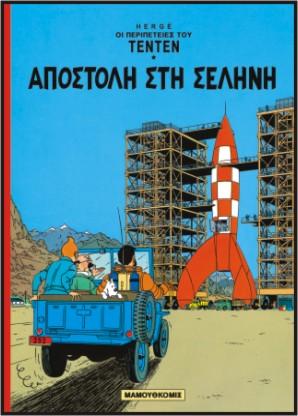 Τεντέν 15 - Αποστολή στη Σελήνη