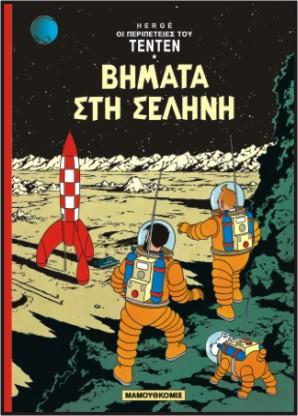 Τεντέν 156 - Βήματα στη Σελήνη