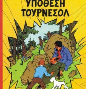 Τεντέν 17 - Υπόθεση Τουρνεσόλ
