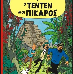 Τεντέν 01 - O Τεντέν και οι Πίκαρος