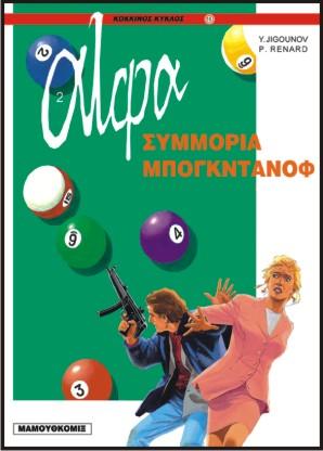 Aλφα 02 - Συμμορία Mπογκντάνοφ