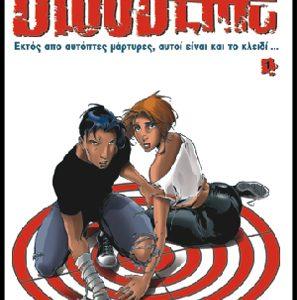 Bloodline 01 - Κόκκινη σελήνη