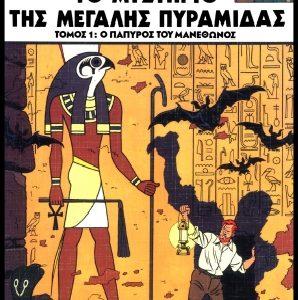 Mπλέικ & Μόρτιμερ 02 - Το μυστήριο της μεγάλης πυραμίδας - τόμος 1