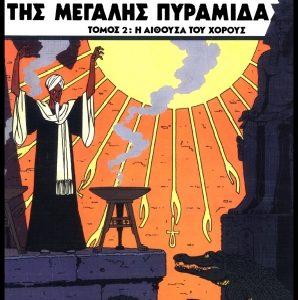 Mπλέικ & Μόρτιμερ 02 - Το μυστήριο της μεγάλης πυραμίδας - τόμος 2
