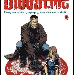 Bloodline 04 - Aνάμεσα στους κόσμους