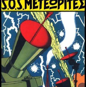 Mπλέικ & Μόρτιμερ 05 - S.Ο.S. μετεωρίτες