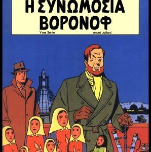 Mπλέικ & Μόρτιμερ 11 - Η συνομωσία Βορονόφ