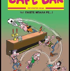 Cafe Bar 01 - Παίξτε μπάλλα ρε !