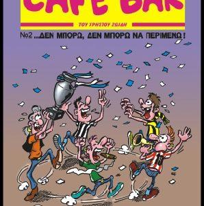 Cafe Bar 02 - Δεν μπορώ, δεν μπορώ να περιμένω !