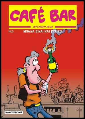 Cafe Bar 03 - Μπάλα είναι και γυρίζει !