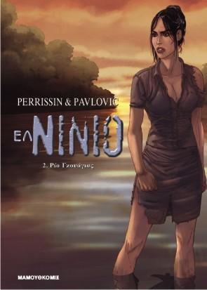 Ελ Νίνιο 02 - Ρίο Γκουάγιας