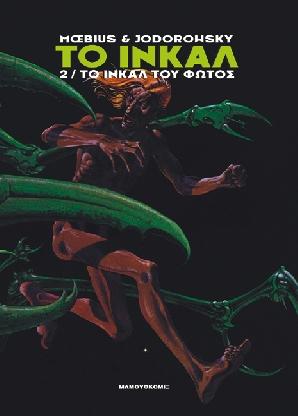 Ινκάλ 02 - Το Ινκάλ του φωτός