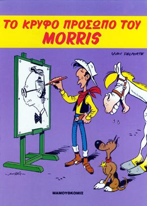 Το κρυφό πρόσωπο του Morris