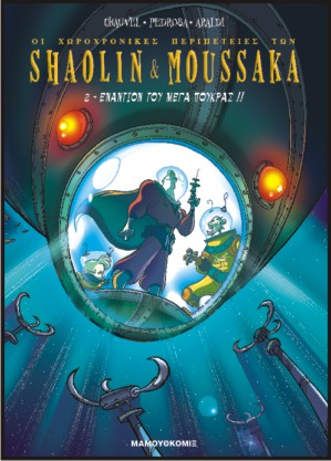 Shaolin & Moussaka 02- Εναντίον του Μέγα Πουκράς