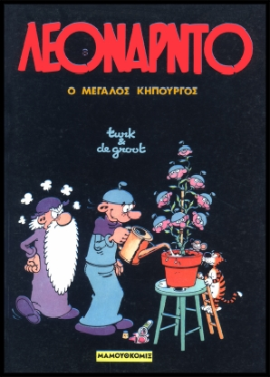 Λεονάρντο 08 - Ο μεγάλος κηπουρός