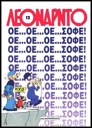 Λεονάρντο 12 - Οε..οε...οε...σοφέ !