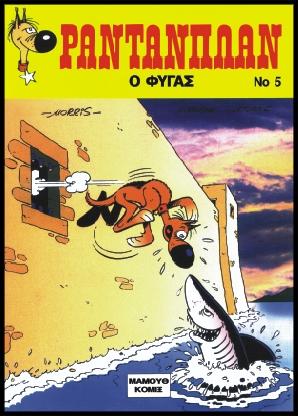 Ραντανπλάν 05 - Ο φυγάς
