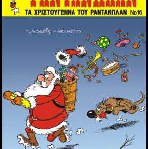Ραντανπλάν 16 - Τα Χριστούγεννα του Ραντανπλάν