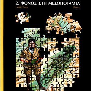 Αγκαθα Κρίστι - 02 - Φόνος στη Μεσοποταμία