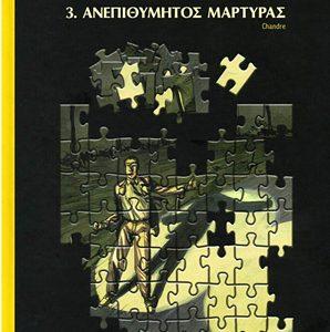 Αγκαθα Κρίστι - 03 - Ανεπιθύμητος μάρτυρας