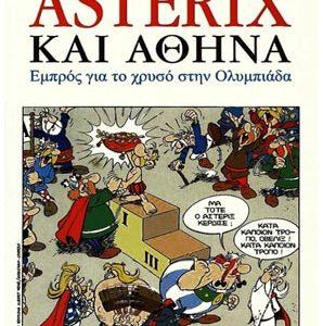 Αστεριξ και Αθηνα / Μαμούθ Κόμιξ