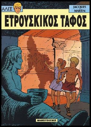 Αλίξ 06 - Ετρουσκικός τάφος