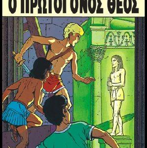 Αλίξ 07 - Πρωτόγονος θεός