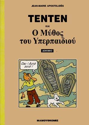 Τεντέν και ο Μύθος του Υπερπαιδιού