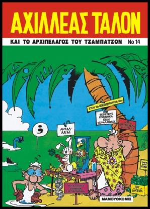 Αχιλλέας Ταλόν 14 - To αρχιπέλαγος Τζαμπατζόν