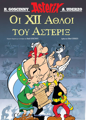 12-athloi-asterix
