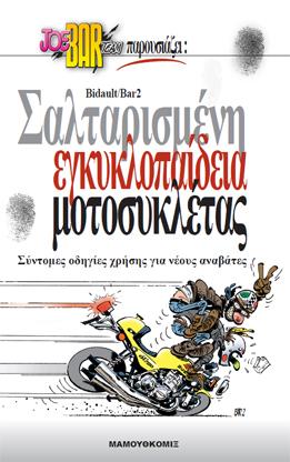 Joe Bar Team - Σαλταρισμένη εγκυκλοπαίδεια της μοτοσυκλέτας