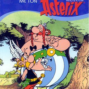60 Παιχνίδια με τον Αστερίξ από 6 ετών