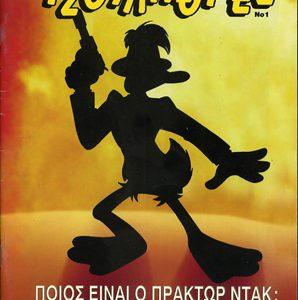 Looney Tunes - Ποιός είναι ο πράκτωρ Ντακ